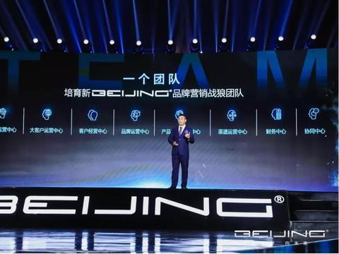 剑指中高端,北汽集团自主事业迎来BEIJING新品牌时代