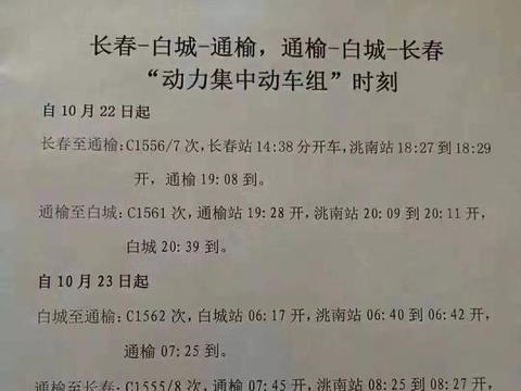 23日起,洮南—长春C1555/8次动车组正式运行