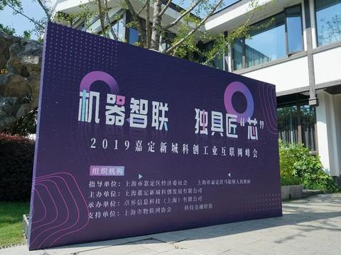 机器智联 独具匠芯——2019嘉定新城科创工业互联网峰会在杭举行