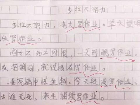小学奇葩作文《少壮不努力》火了,老师评语:你的作业,即将双份