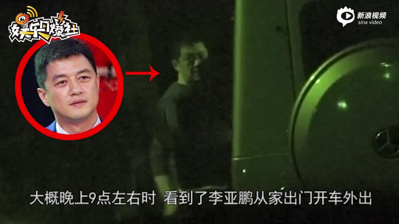 王菲深夜現身李亞鵬住所 兩人一前一后從同一棟樓出來