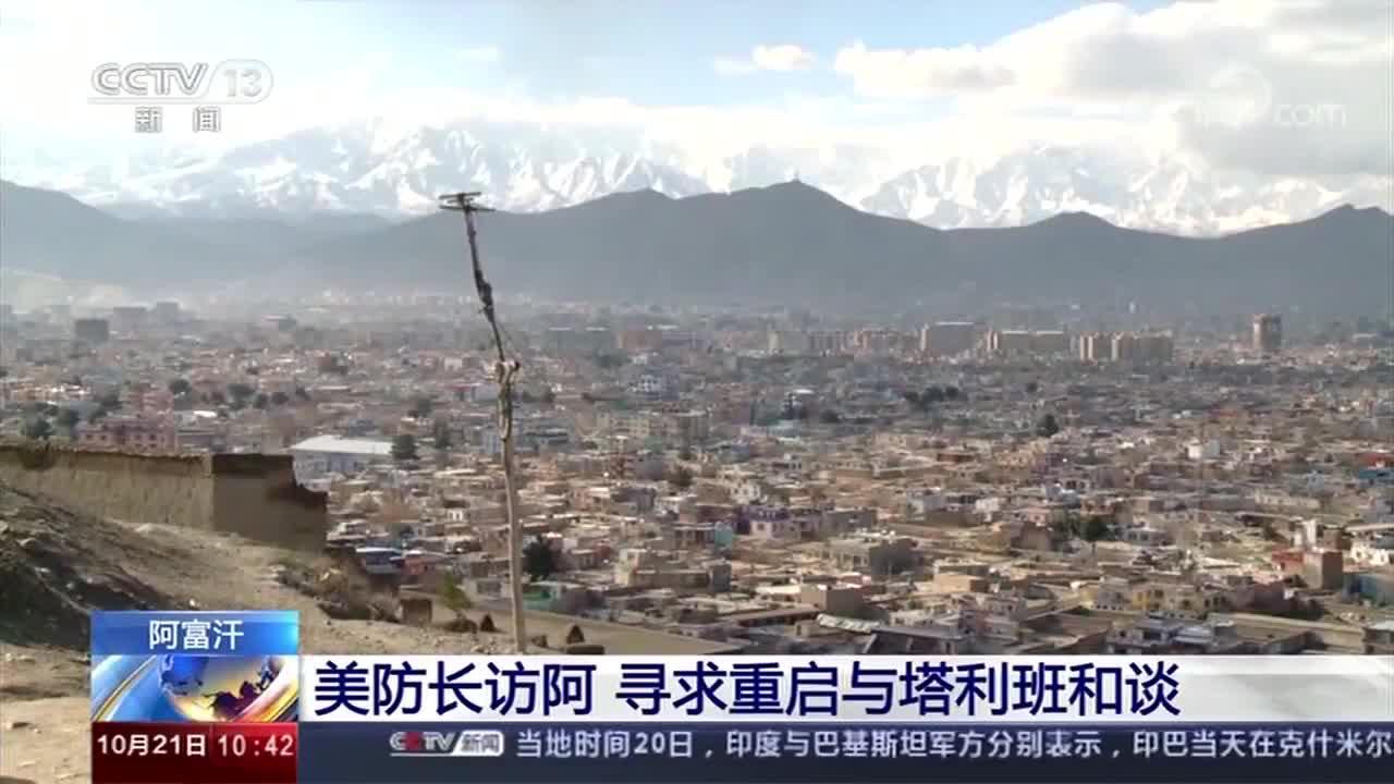 美防长访问阿富汗 寻求重启与塔利班和谈