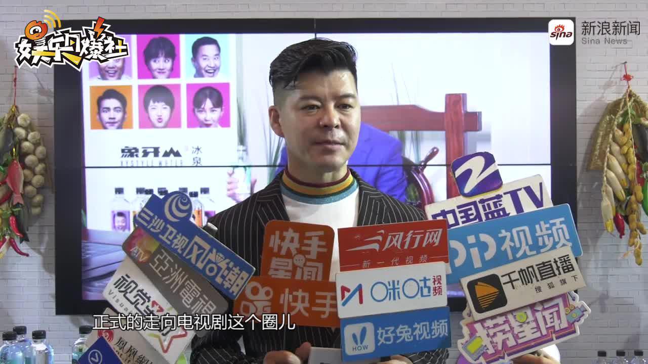 《鄉村愛情12》不是完結篇 王小虎透露師父趙本山近況