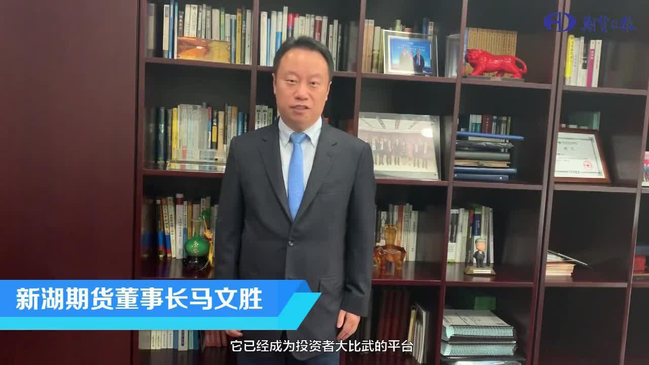 速看!关于2019年实盘赛,新湖期货董事长马文胜有话说