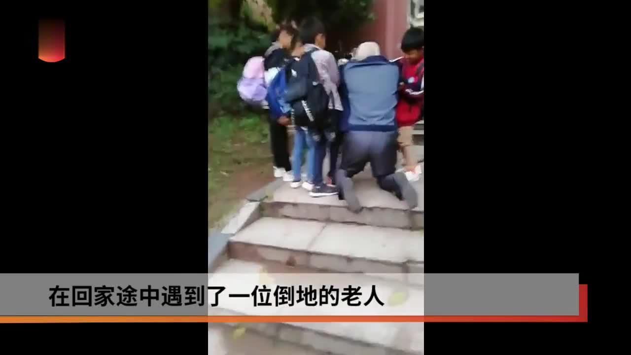 老人路边摔倒 四名小学生热心将其扶起
