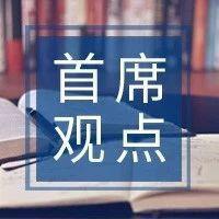 【策略】司库策略谈第119期:LPR改革后银行资产负债应对策略