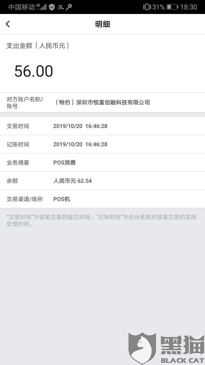 黑猫投诉:我要投诉:深圳市恒富创融科技有限公司的钱橙无忧APP
