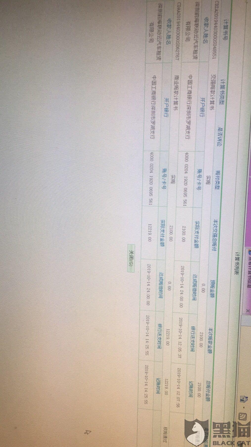 黑猫投诉:深圳前海联动云汽车租赁公司呼和浩特市分公司拖欠理赔款11856元