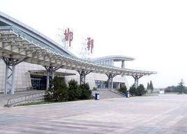 河北省的第三大飞机场——邯郸马头机场