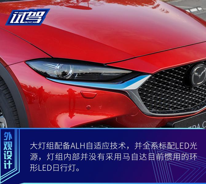 蜕变要从内在开始 抢先试驾新款马自达CX-4