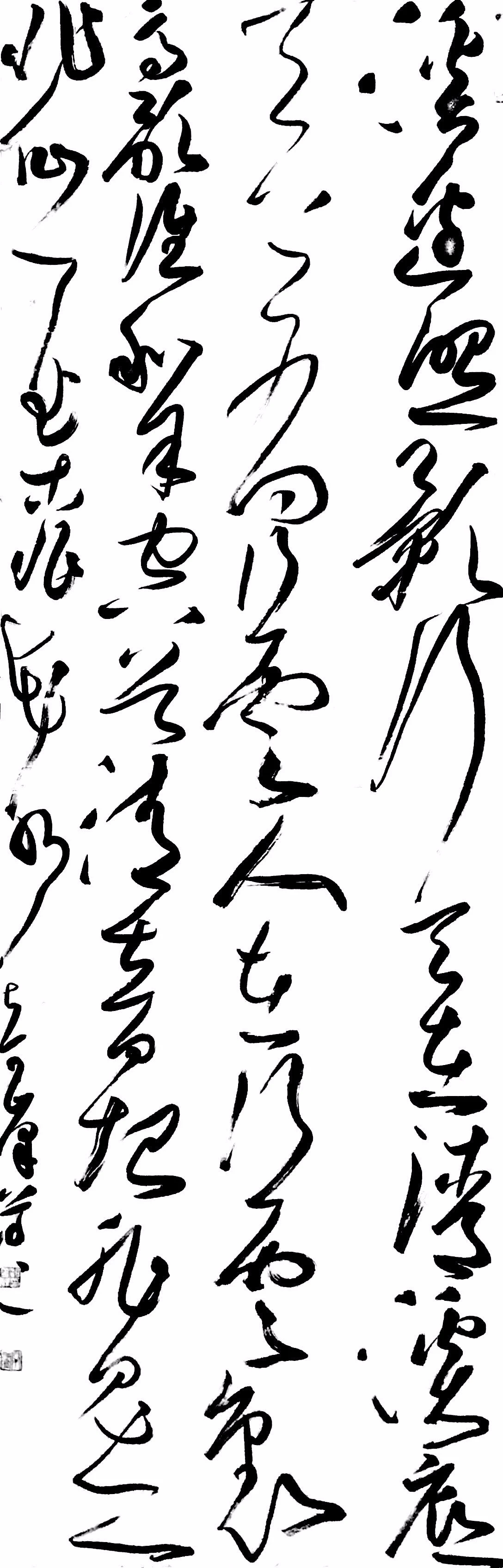中医世家的草书高手,入展12届国展