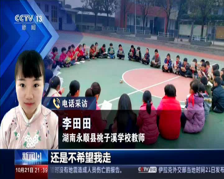 """央视《新闻1+1》:乡村教师李田田 """"惹""""了什么事?"""