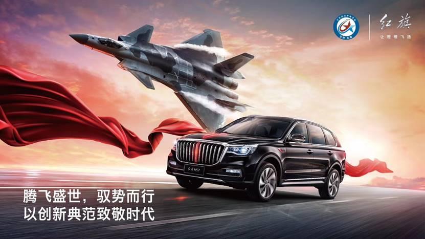 """中国一汽首度""""牵手""""航空工业 新红旗再占C位"""