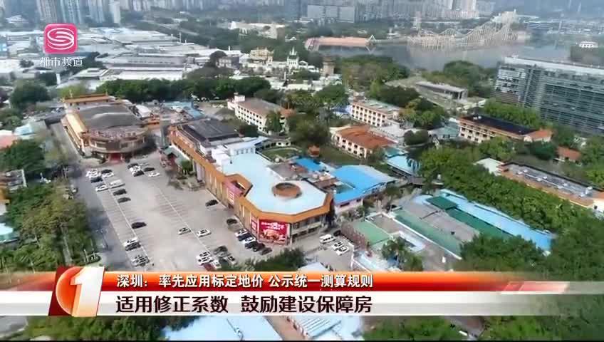 深圳:率先应用标定地价 公示统一测算规则