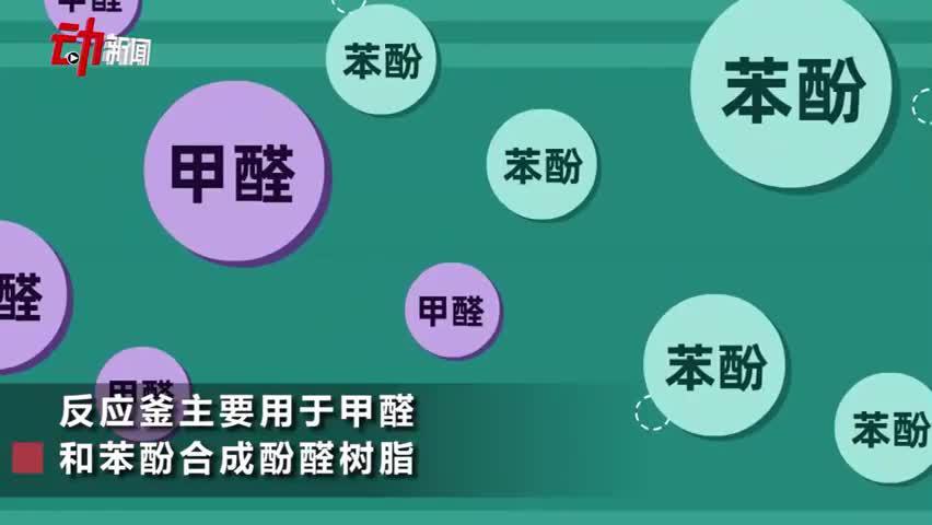 国务院安委办通报广西化工厂爆炸事故:已致4死8伤