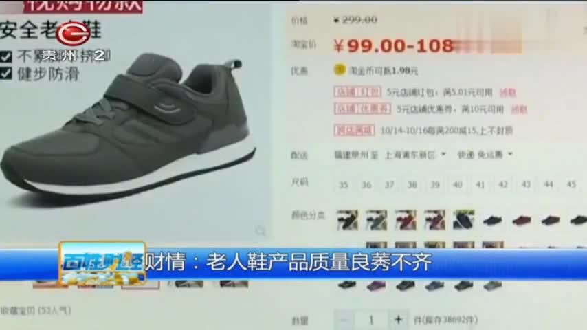 为老人设计的老人鞋靠谱?长三角消保委联盟测试:两成样品不合格