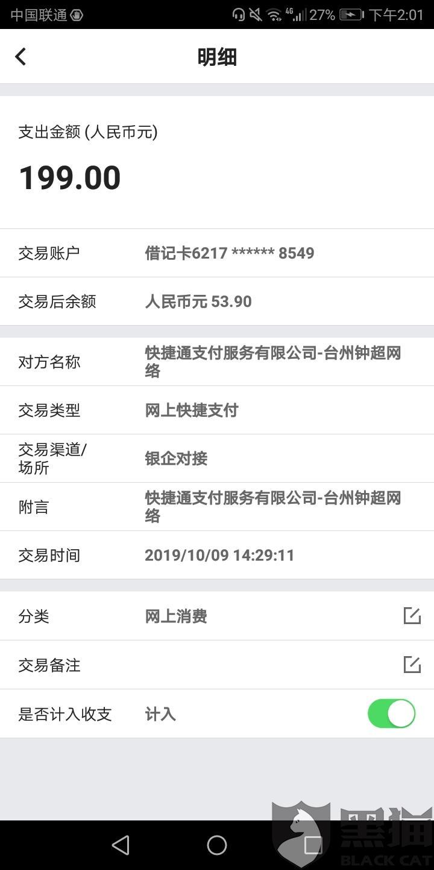 黑猫投诉:台州钟超网络旗下贷款软件欺诈,没有任何审核通过的平台,结果需要支付199费用