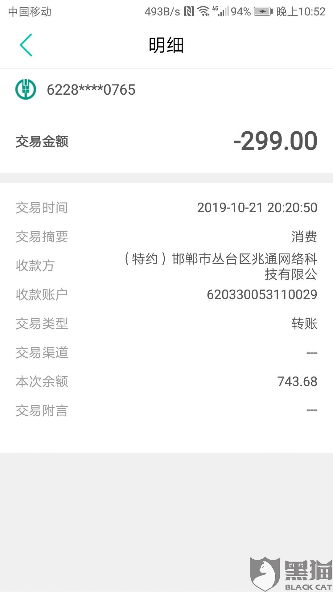 黑猫投诉:邯郸市丛台区兆通网络科技有限公司乱扣费