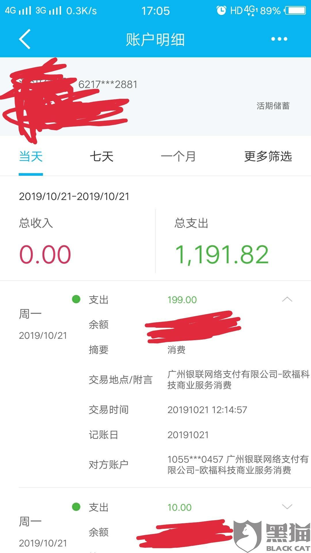 黑猫投诉:广州银联网络支付有限公司