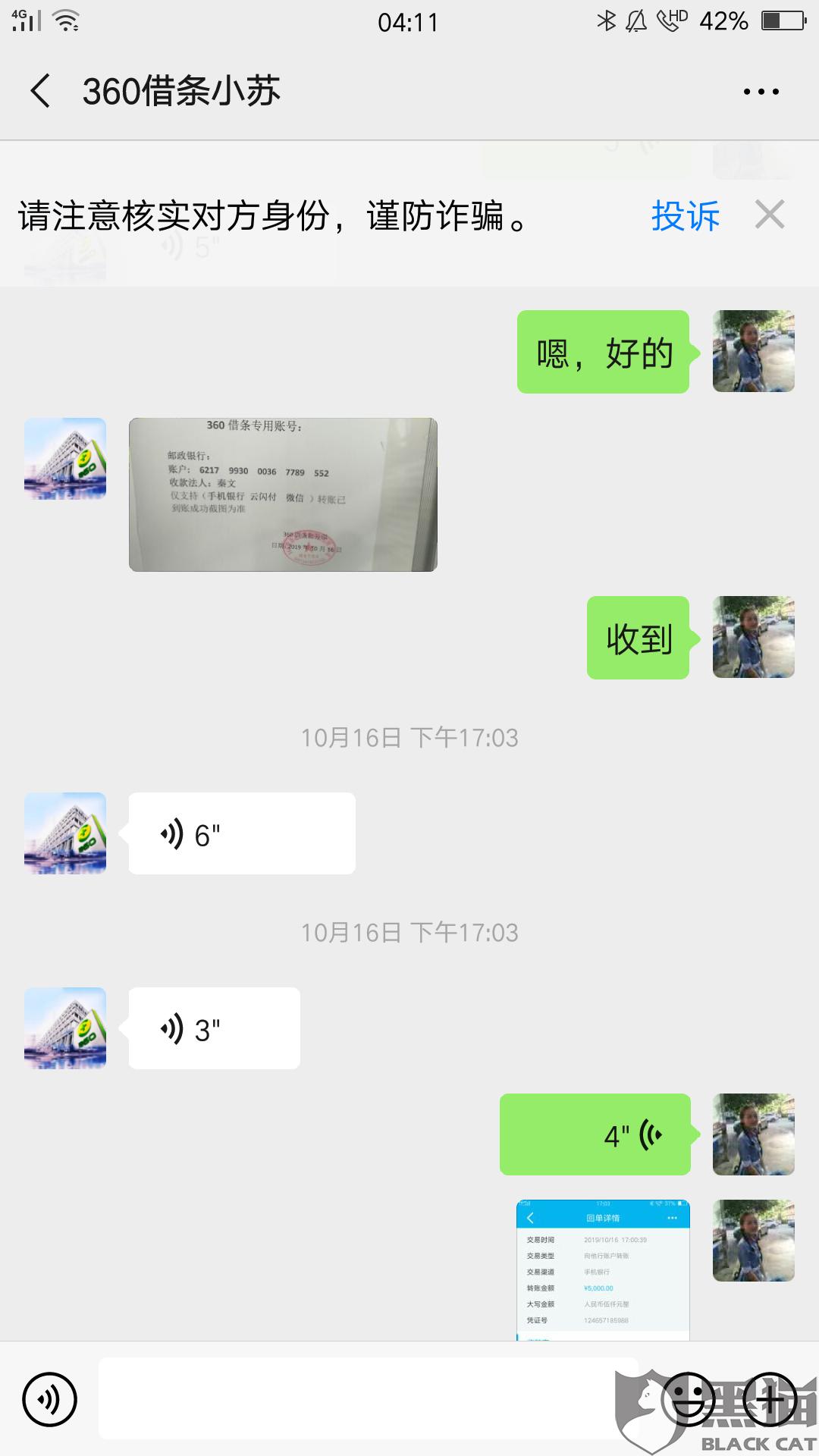 黑猫投诉:贷款不到账,要求360借条北京奇虎科技有限公司把我转过去的款退还回来