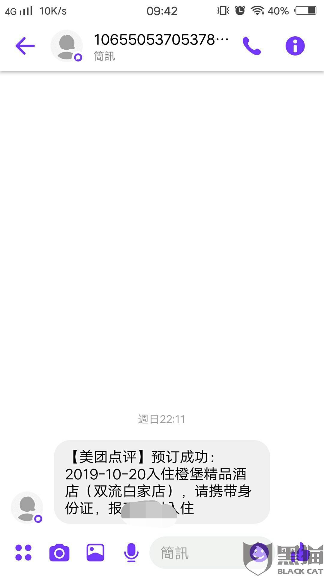 黑猫投诉:突然收到美团点评酒店预订短信 我从来没下过任何美团相关的软件