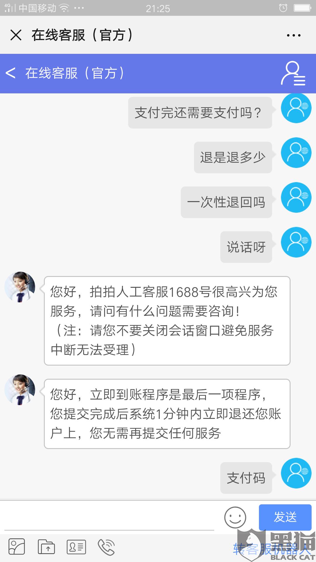 黑猫投诉:京东二手拍拍网