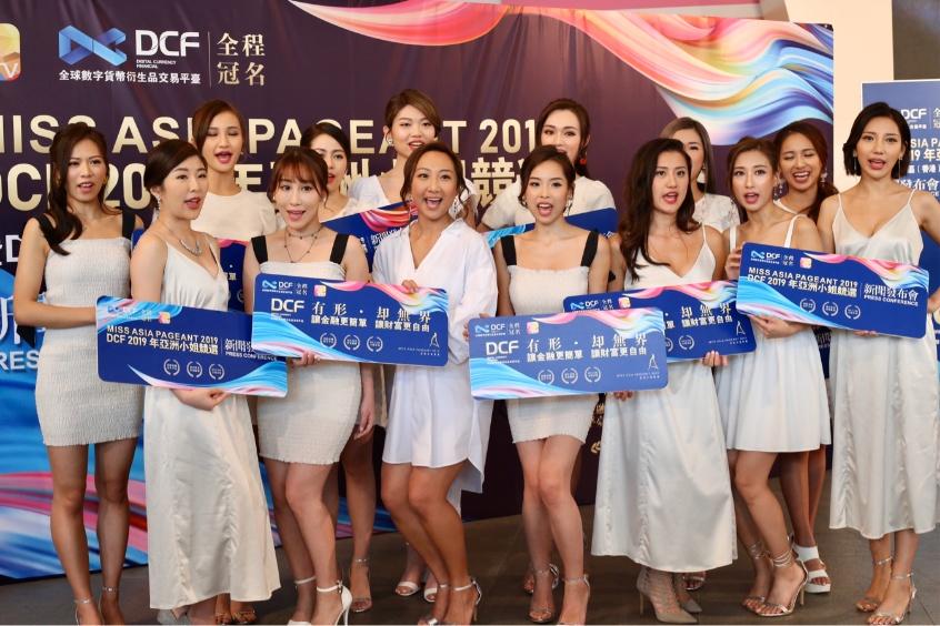 DCF2019香港亚洲小姐大赛 暨DCF亚太区战略启动仪式在亚视召开