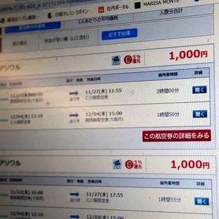 日韩往返机票跌至65元! 日本网友却说……