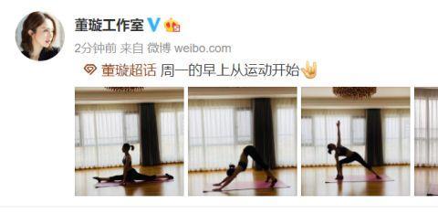董璇清晨练瑜伽轻松一字马,大长腿完美身材抢镜