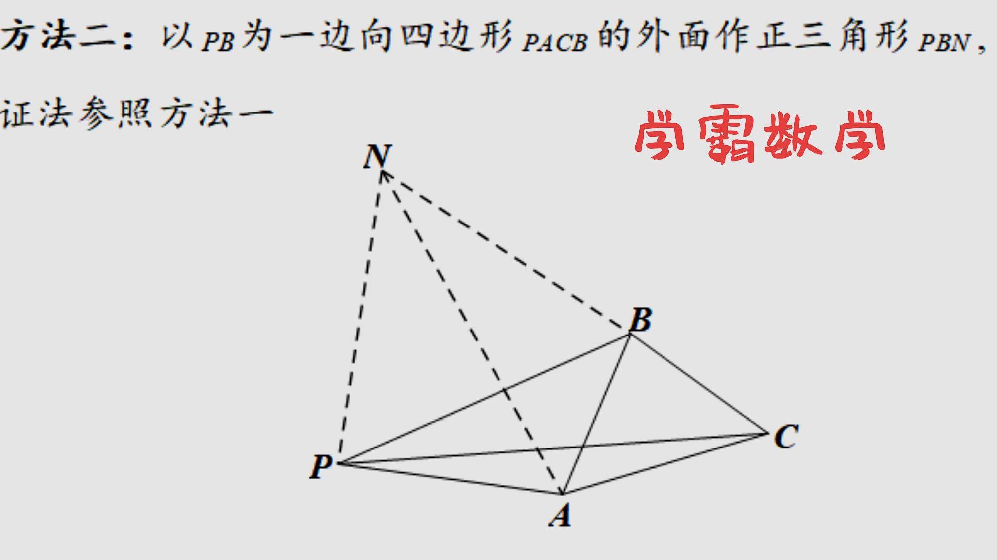 一道常见旋转题目的扩展,三种方法解决角度问题