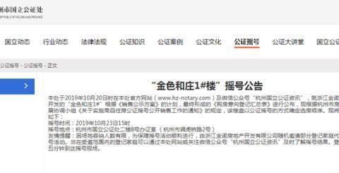 杭州市国立公证处最新公告:金色和庄、久尚云筑将于本周三摇号