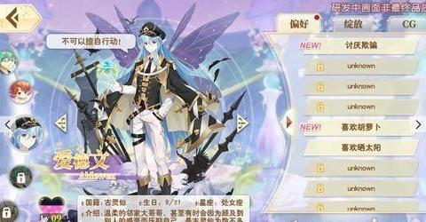 「小花仙」新闻:首创好感系统,新潮玩法解锁羁绊