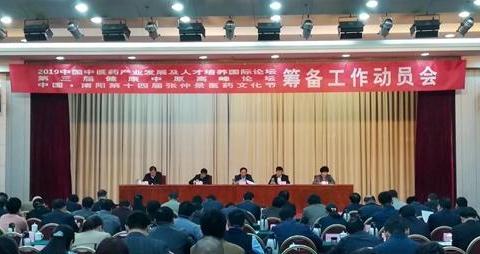 中国·南阳第十四届张仲景医药文化节将于10月28日至29日举办