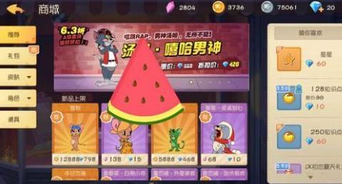 《猫和老鼠》成就系统上线,玩家领了1.2万知识点!