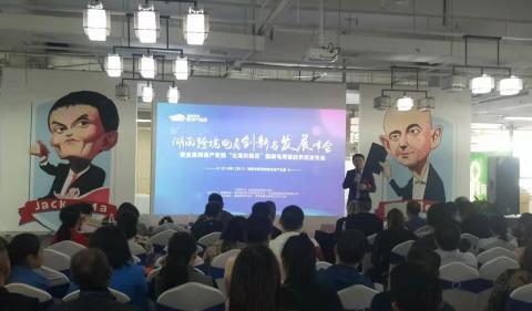 2019湖南跨境电商创新与发展峰会暨麒麟电商智能系统发布会举行
