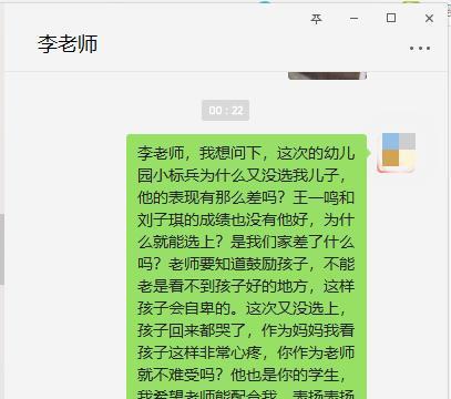 家长凌晨给老师发微信,第二天却得知被拉黑,应该如何与老师沟通