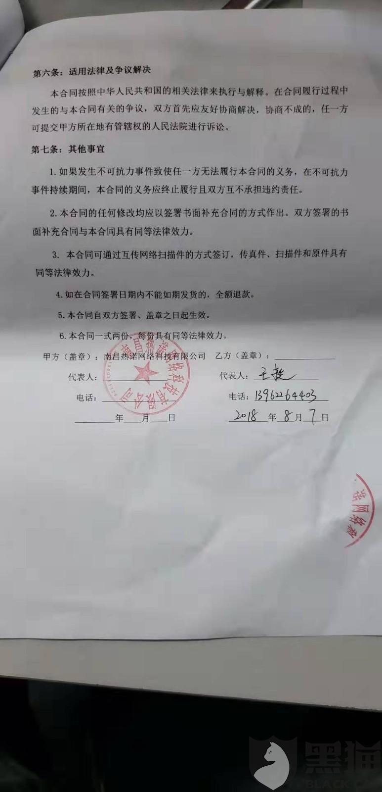 黑猫投诉:南昌热诺网络科技有限公司存在销售欺诈