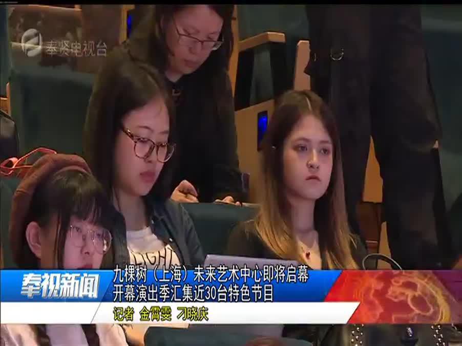 九棵树(上海)未来艺术中心即将启幕 开幕演出汇集近30台特色节目