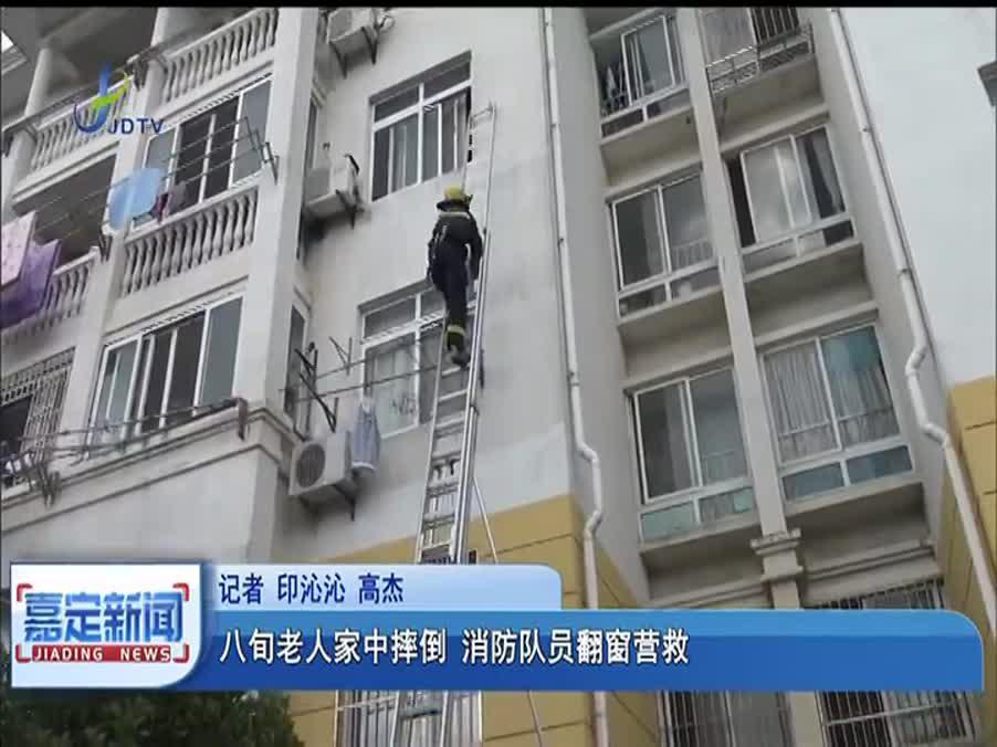 八旬老人家中摔倒 消防队员翻窗营救