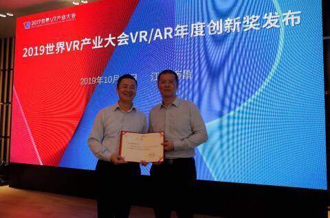 华为千兆VR ONT 产品荣获2019世界VR产业大会VR/AR创新奖