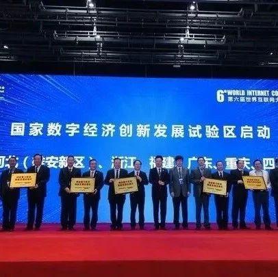 四川省获批国家数字经济创新发展试验区