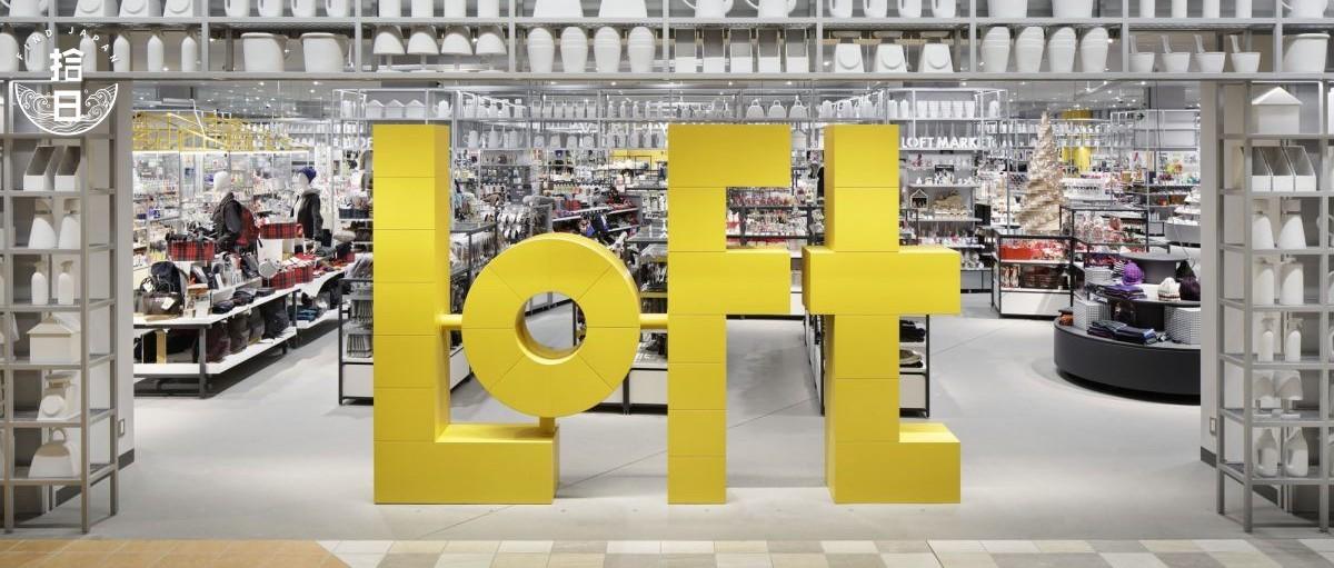日本零售巨头LOFT宣布进驻中国:买不停的日系杂货