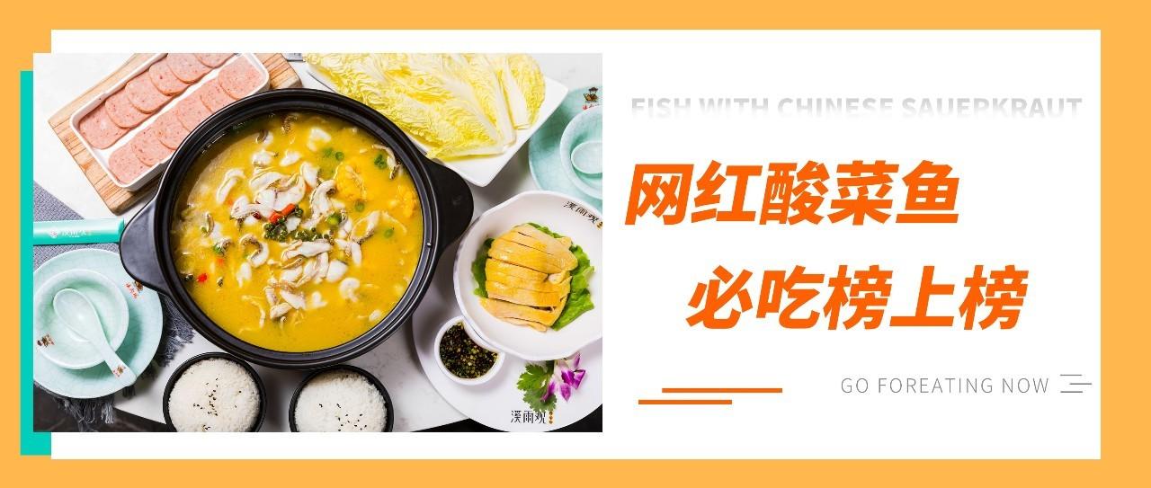 """魔都""""必吃""""酸菜鱼!江南0污染黑鱼、""""入魂""""猪骨高汤,连酸菜都是传统四川老陈坛!"""