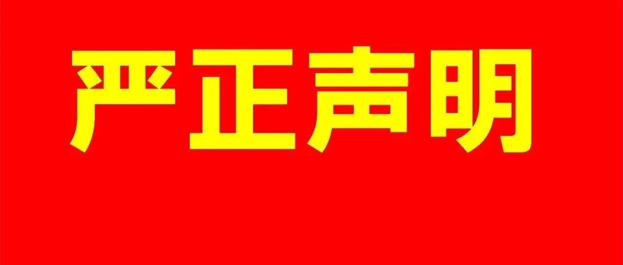 青海卫视关于《教子有方》栏目的声明