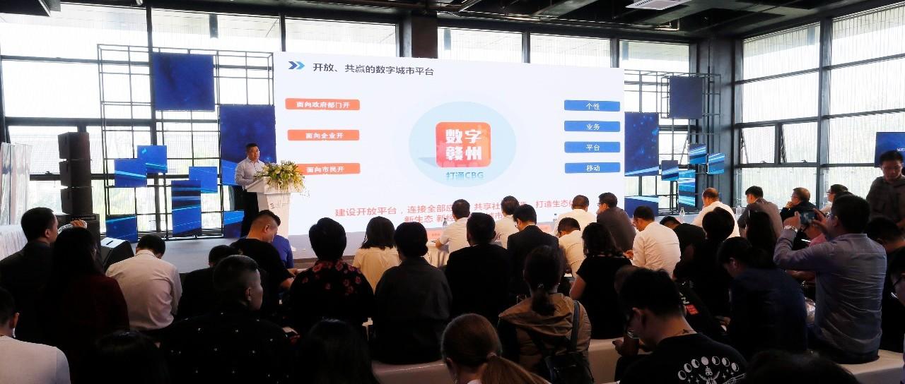 数字赣州运营中心亮相第六届世界互联网大会