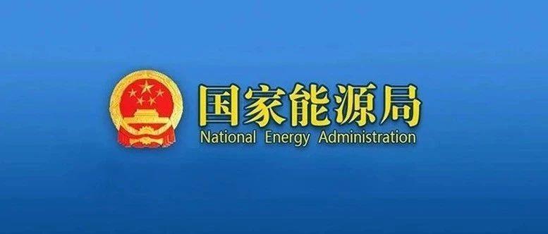 国家能源局召开专项整治漠视侵害群众利益问题工作推进视频会议