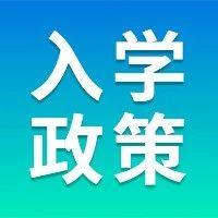 【预测】2020年在北京幼升小,这些政策要点需要关注!