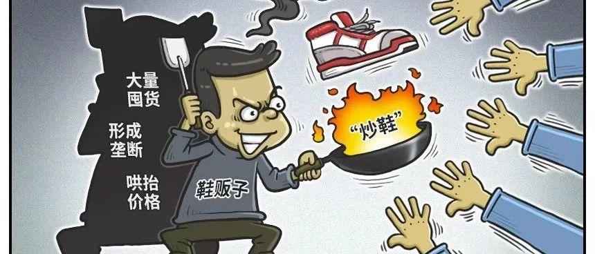"""【提醒】人民银行发布警惕""""炒鞋""""热潮金融简报,到底是谁在炒作?"""