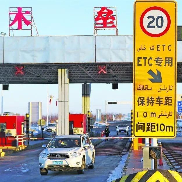新疆高速公路收费站ETC全覆盖!明年还将在这些公共场所普及……