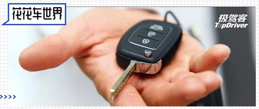 9102年都快过完了,为什么车钥匙还是这么原始?